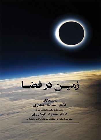 کتاب زمین در فضا