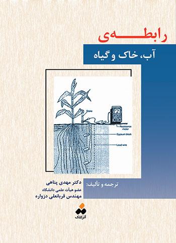 کتاب رابطه ی آب، خاک و گیاه