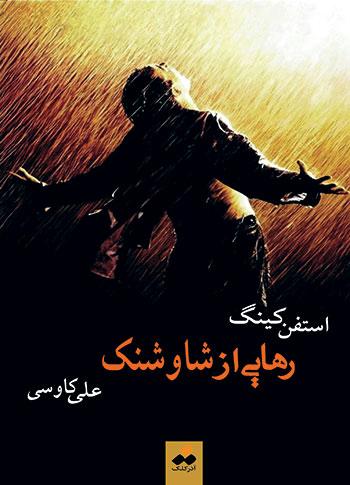 کتاب رهایی از شاوشنک