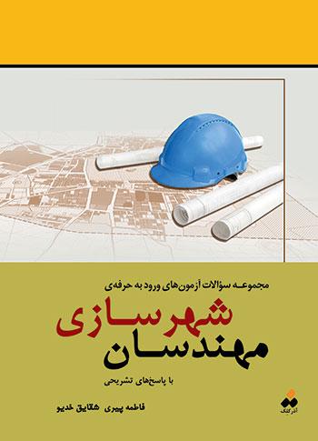 مهندسان شهرسازی