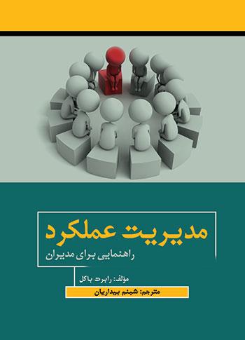 کتاب مدیریت عملکرد