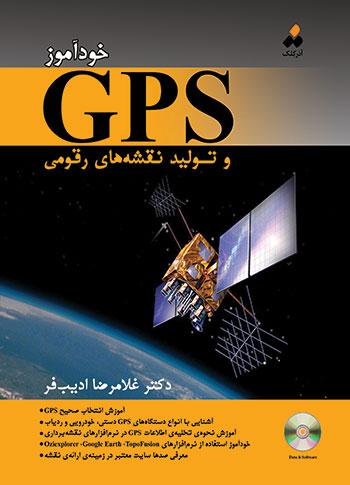 خودآموز GPS