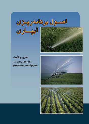 کتاب اصول آبیاری