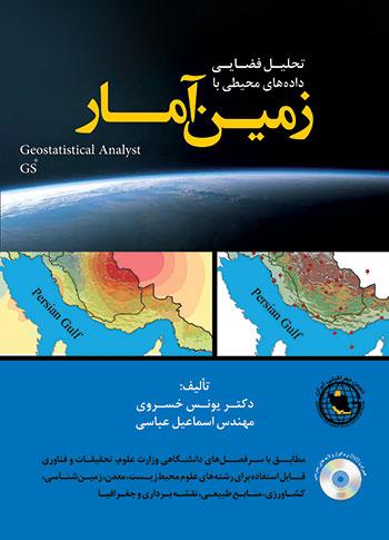 کتاب زمین آمار