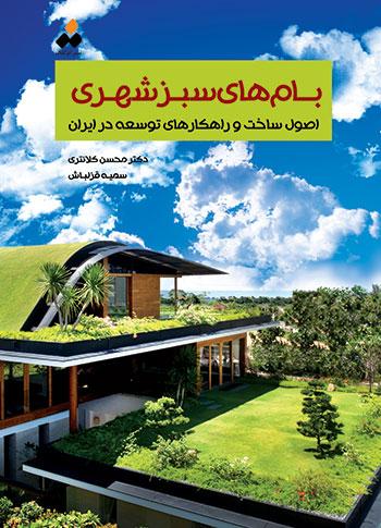 کتاب بام های سبز شهری