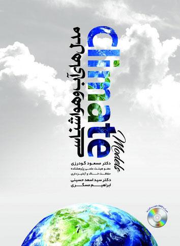 کتاب مدل های آب و هواشناسی
