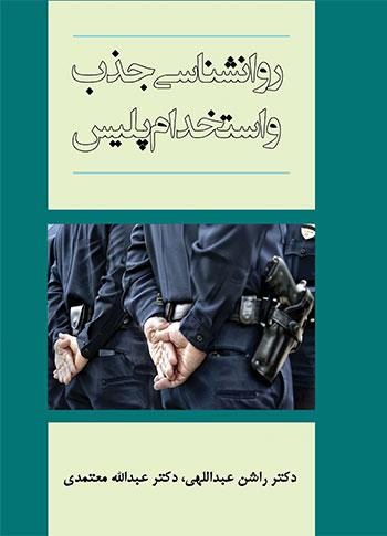 کتاب استخدام پلیس