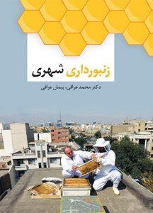 کتاب زنبورداری شهری