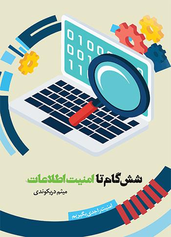 کتاب امنیت سایبری