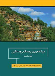 برنامه ریزی مسکن روستایی