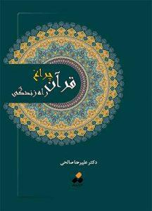قرآن چراغ راه زندگی