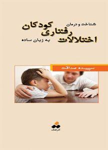 اختلالات رفتاری کودکان